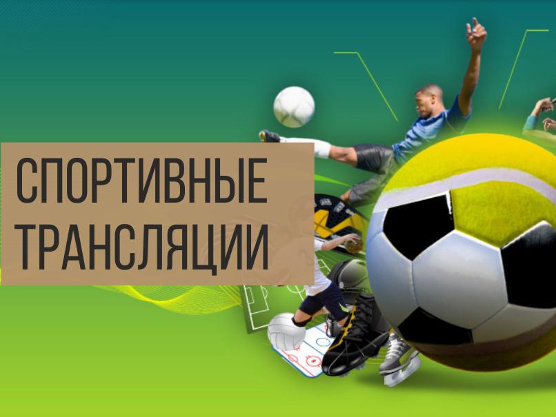 Скачать Через Торрент Спортивные Трансляции - фото 2